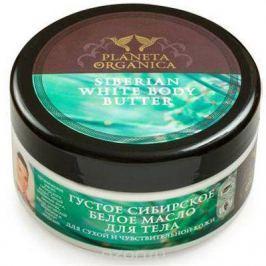 Planeta Organica Густое сибирское белое масло для тела, для сухой и чувствительной кожи, 300 мл