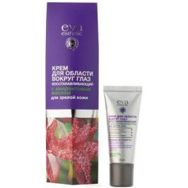 Eva esthetic Крем для области вокруг глаз для зрелой кожи с амарантовым маслом восстанавливающий, 20 мл