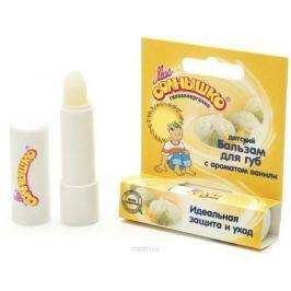 Мое солнышко Бальзам для губ детский, с ароматом ванили, 2,8 г