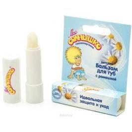 Мое солнышко Бальзам для губ детский, с экстрактом ромашки, 2,8 г