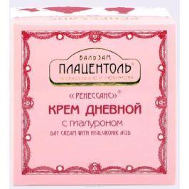 Плацентоль Крем дневной для лица с гиалуроном