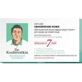 Dr.Kozhevatkin Обновление кожи Мультифруктовый пилинг, 7 шт, 2 мл
