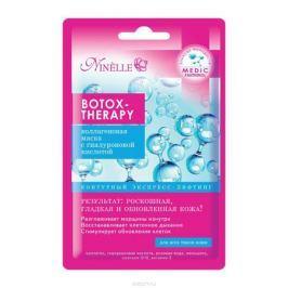 Ninelle Botox-Therapy Коллагеновая маска с гиалуроновой кислотой, 22 г Косметика по уходу за кожей