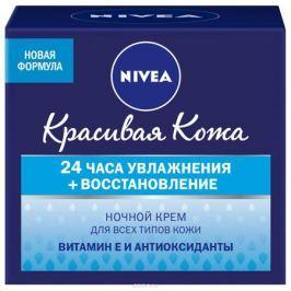 Nivea Крем ночной восстанавливающий для нормальной и комбинированной кожи Красивая кожа, 50 мл