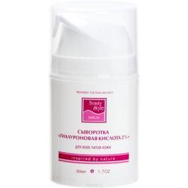 Beauty Style Сыворотка Гиалуроновая кислота 2%, 50 мл
