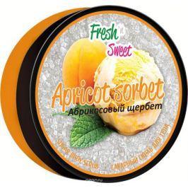 Скраб для тела сахарный Fresh'nSweet Абрикосовый Щербет, 200 г