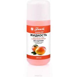 Frenchi aroma G3 Жидкость для снятия лака и укрепления ногтей 130 мл (с экстрактом манго)