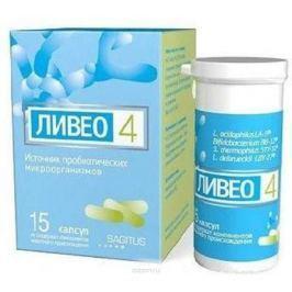 Ливео 4 капсулы 227 мг флакон №15