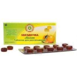 Звездочка таблетки для рассасывания №20 (апельсин)