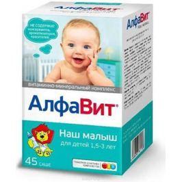 Алфавит Наш малыш для детей (с 1,5 до 3 лет) пакеты-саше 3 г №45