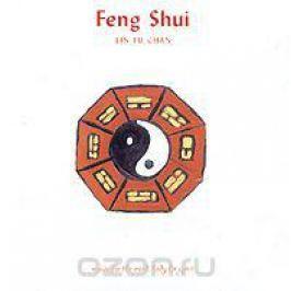 Лин Фу Чан Lin Fu Chan. Feng Shui