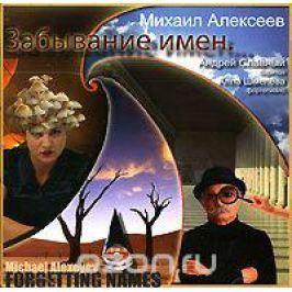 Андрей Славный,Алла Шмелева Михаил Алексеев. Забывание имен