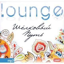 Lounge Lounge. Шелковый путь (mp3)