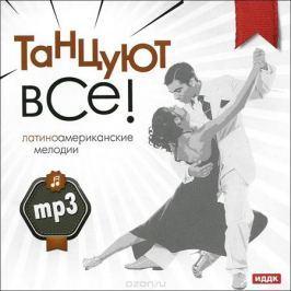 Танцуют Все! Латиноамериканские Мелодии (mp3)