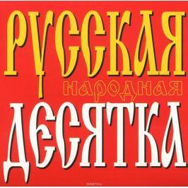 Русская народная десятка