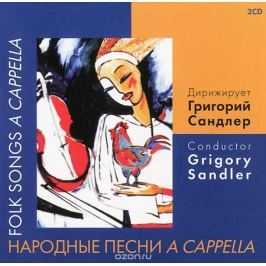 Григорий Сандлер Григорий Сандлер. Народные песни A Capella (2 CD)