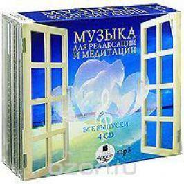 Музыка для релаксации и медитации. Все выпуски (4 mp3)