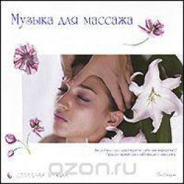 Музыка для массажа