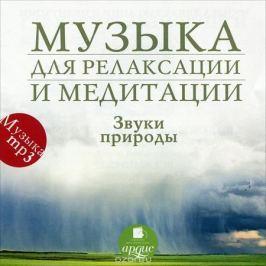 Музыка для релаксации и медитации. Звуки природы (mp3)