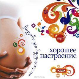Музыка для будущих мам. Хорошее настроение (mp3)