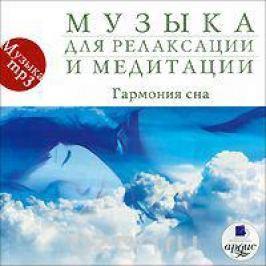 Музыка для релаксации и медитации. Гармония сна (mp3)