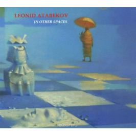 Леонид Атабеков Leonid Atabekov. In Other Spaces