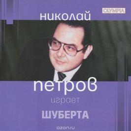 Николай Петров Николай Петров играет Шуберта