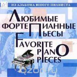 Любимые фортепианные пьесы