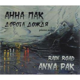 Анна Пак Анна Пак. Дорога дождя