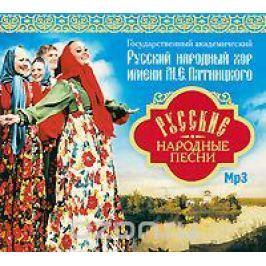 Государственный Академический Русский Народный хор имени М. Е. Пятницкого Хор имени М. Е. Пятницкого. Русские народные песни (mp3)