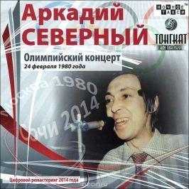 Аркадий Северный Аркадий Северный. Олимпийский концерт 1980 г. (2 CD)