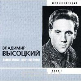 Владимир Высоцкий Владимир Высоцкий. Ранние записи 1956 - 1969 годов. Диск 5 (mp3)