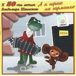 Владимир Шаинский к 80-ти летию. А я играю на гармошке