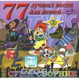 77 лучших песен для детей. Часть 2