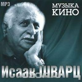 Исаак Шварц. Музыка кино (mp3)