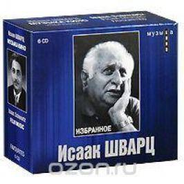 Исаак Шварц Исаак Шварц. Избранное (6 CD)