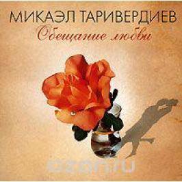 Микаэл Таривердиев. Обещание любви