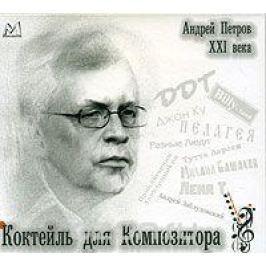 Андрей Петров XXI века. Коктейль для композитора