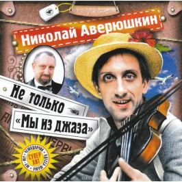 Николай Аверушкин Аверушкин Николай. Не Только Мы Из Джаза