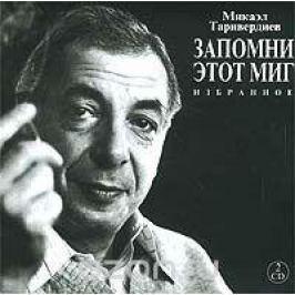 Микаэл Таривердиев,Трио