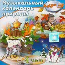 Александр Климов Музыкальный календарь природы (mp3)