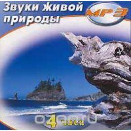 Звуки живой природы (mp3)