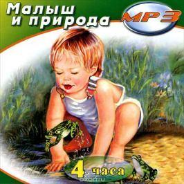 Малыш и природа (mp3)