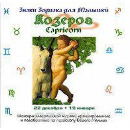 THIMP Orchestra Козерог. Capricorn