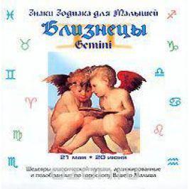 THIMP Orchestra Близнецы. Gemini