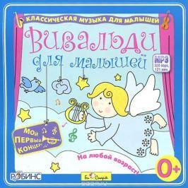 Вивальди для малышей. Классическая музыка для малышей (mp3)