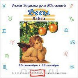 THIMP Orchestra Весы. Libra