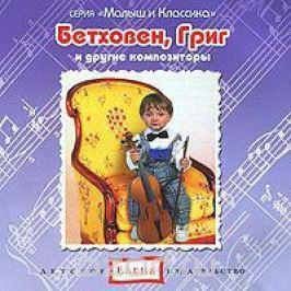Бетховен, Григ и другие композиторы Классическая музыка для детей