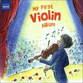 Жено Ландо,Джуди Ломан My First Violin Album
