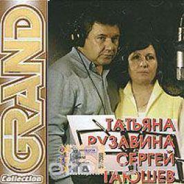 Татьяна Рузавина,Сергей Таюшев Grand Collection. Татьяна Рузавина, Сергей Таюшев